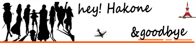 hey!Hakone &goodbye  (箱根篇)