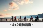 【最美洱海季 • 幸福情人节】大理bikego 4+2环洱海趣骑一日游 洱海/双廊/喜洲骑行+马车体验