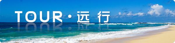 【tour · 远 行】