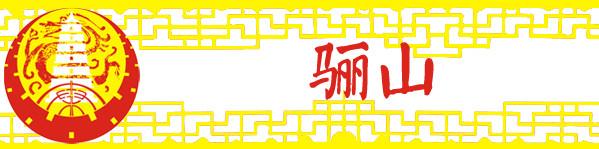 1-2  骊山