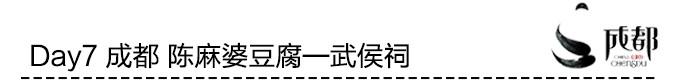 Day7 成都 陈麻婆豆腐—武侯祠