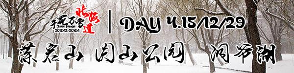 DAY4:藻岩山/圆山公园/北海道神宫/洞爷湖
