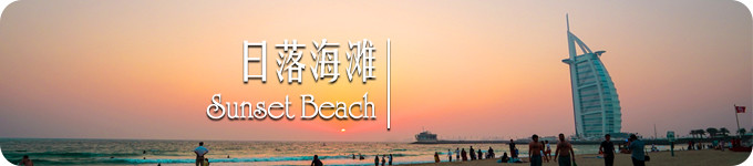 日落海滩 · Sunset Beach