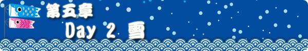 第五章 DAY2 雪