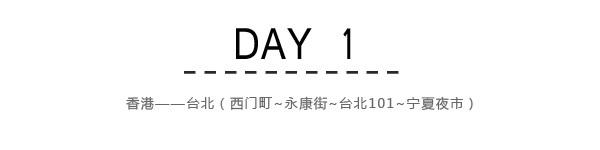 Day1:台北(西门町,永康街,台北101,宁夏夜市)