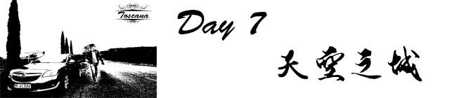 Day7:天空之城